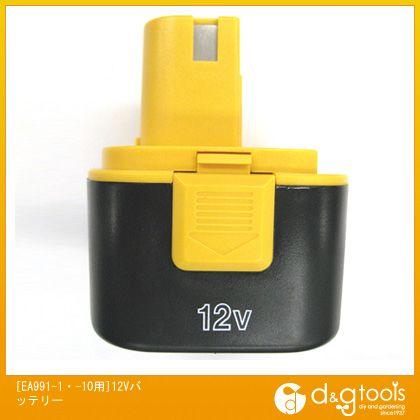 エスコ [EA991-1・-10用]12Vバッテリー (EA991-10B)