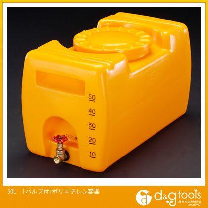 エスコ 50L[バルブ付]ポリエチレン容器 (EA991AB-0.5)
