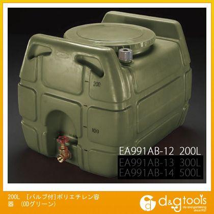 エスコ 200L[バルブ付]ポリエチレン容器(ODグリーン) (EA991AB-12)