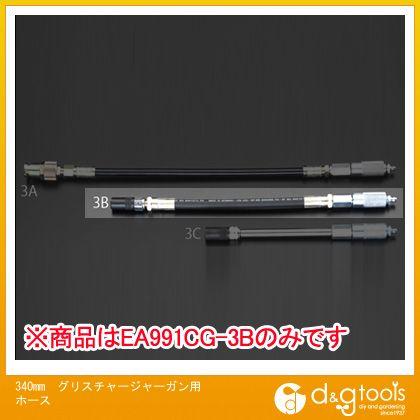 エスコ 340mmグリスチャージャーガン用ホース (EA991CG-3B)
