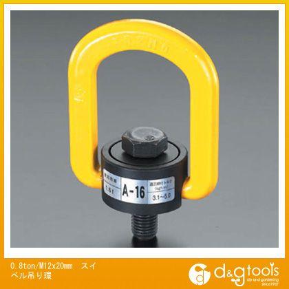 エスコ 0.8ton/M12x20mmスイベル吊り環 (EA987GJ-3)