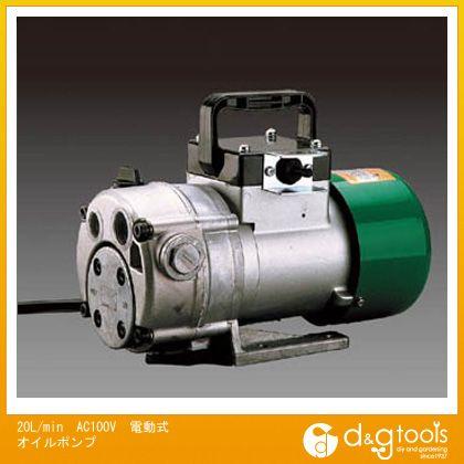 ※法人専用品※エスコ 20L/minAC100V電動式オイルポンプ EA991CR-31