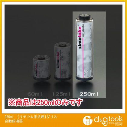 エスコ 250ml[リチウム系汎用]グリス自動給油器 (EA991CT-1B)