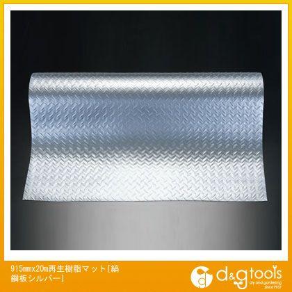 エスコ 915mmx20m再生樹脂マット[縞鋼板シルバー] (EA997RA-8)