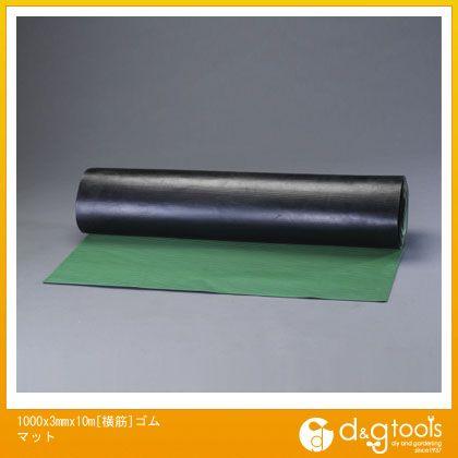 エスコ 1000x3mmx10m[横筋]ゴムマット (EA997RA-11)