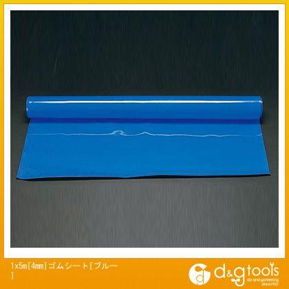 ※法人専用品※エスコ 1x5m[4mm]ゴムシート[ブルー] EA997RB-405B