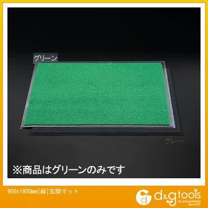 エスコ 900x1800mm[緑]玄関マット (EA997RH-86)