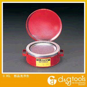 エスコ 0.95L部品洗浄缶 (EA991JR-1)