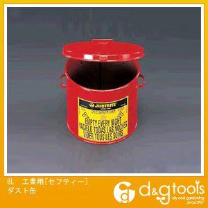 エスコ 8L工業用[セフティー]ダスト缶 (EA991JS-3)