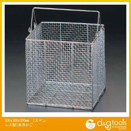 エスコ 300x300x300mm[ステンレス製]洗浄かご (EA992CF-7)