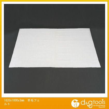 1820x1000x3mm羊毛フェルト (EA997XE-3)