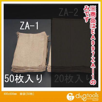 400x600mm麻袋[50枚] (EA997ZA-1)