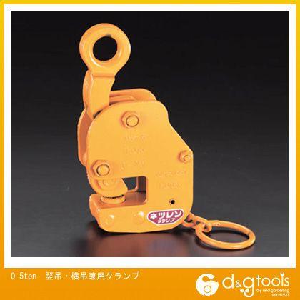 ※法人専用品※エスコ 0.5ton竪吊・横吊兼用クランプ EA984DK-0.5