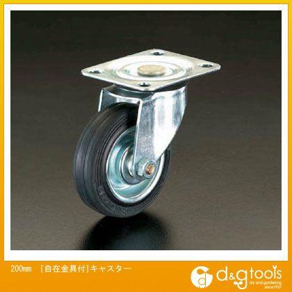 エスコ 200mm[自在金具付]キャスター (EA986GB-200)
