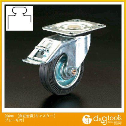 エスコ 200mm[自在金具]キャスター[ブレーキ付] (EA986GD-200)