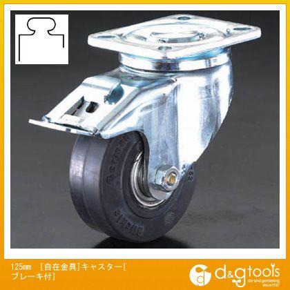 エスコ 125mm[自在金具]キャスター[ブレーキ付] (EA986HJ-2)