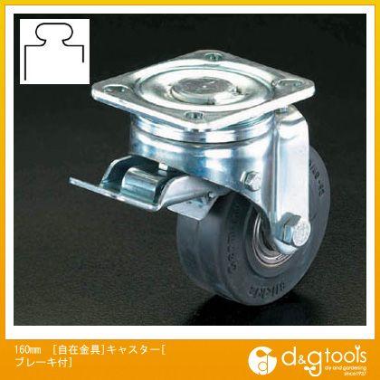 エスコ 160mm[自在金具]キャスター[ブレーキ付] (EA986HJ-13)
