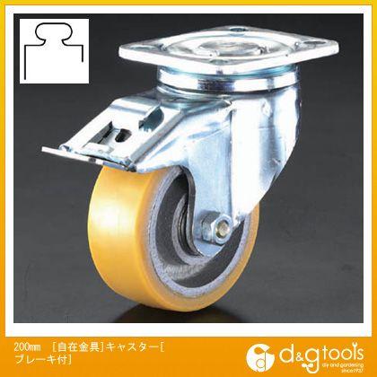 エスコ 200mm[自在金具]キャスター[ブレーキ付] (EA986KG-15)