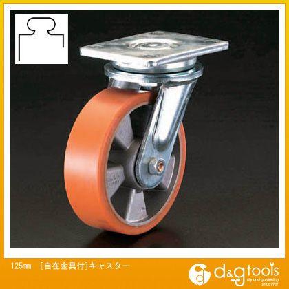 エスコ 125mm[自在金具付]キャスター (EA986KJ-125)