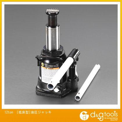 ※法人専用品※エスコ 12ton[低床型]油圧ジャッキ EA993BH-12