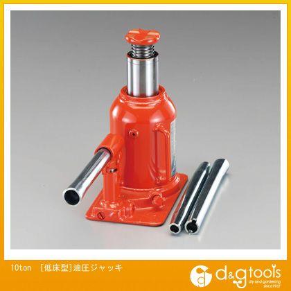 ※法人専用品※エスコ 10ton[低床型]油圧ジャッキ EA993BK-10