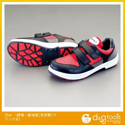 25cm[静電・ 耐油底]安全靴[マジック式] (EA998VH-25)