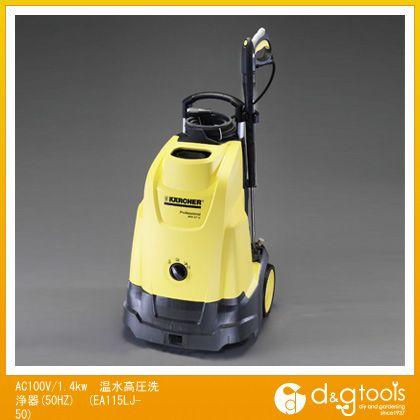 AC100V/1.4kw 温水高圧洗浄器(50HZ) (EA115LJ-50)