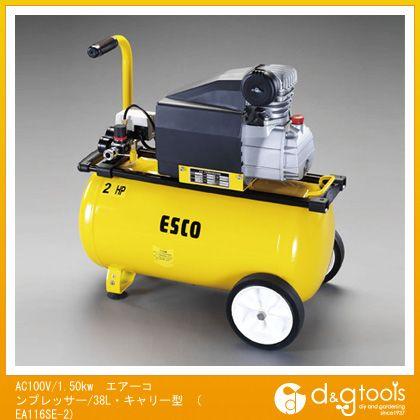 ※法人専用品※エスコ(esco) AC100V/1.50kwエアーコンプレッサー/38L・キャリー型 EA116SE-2