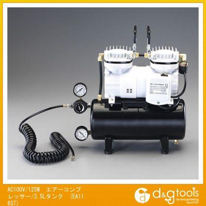エスコ AC100V/125Wエアーコンプレッサー/3.5Lタンク  EA116ST