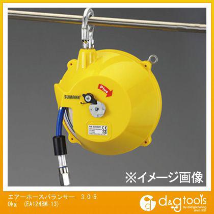 エアーホースバランサー 3.0-5.0kg (EA124BM-13)