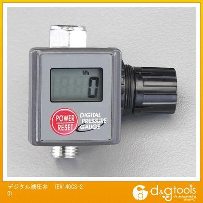 デジタル減圧弁 (EA140CS-20)