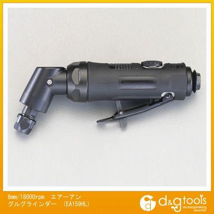 6mm/18000rpm エアーアングルグラインダー (EA159HL)