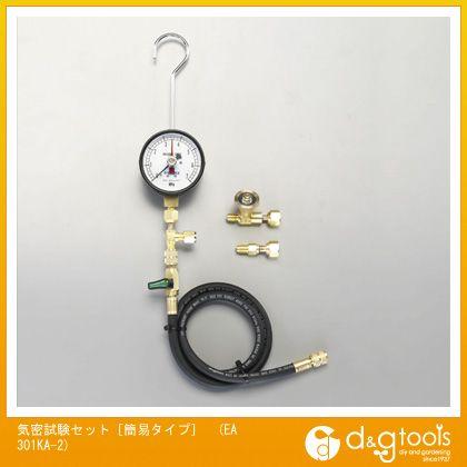 気密試験セット[簡易タイプ] (EA301KA-2)