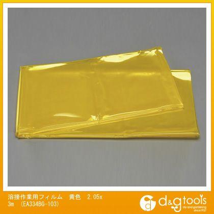 溶接作業用フィルム 黄色 2.05x3m (EA334BG-103)
