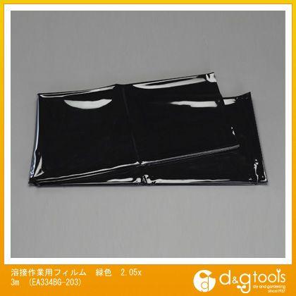 溶接作業用フィルム 緑色 2.05x3m (EA334BG-203)