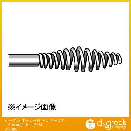 ケーブル(オーガー付/インナーコア) 8.0mmx10.7m (EA340RR-8C)