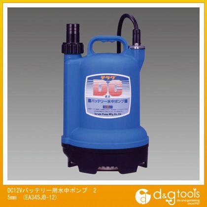 DC12Vバッテリー用水中ポンプ 25mm (EA345JB-12)