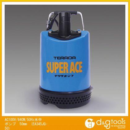 AC100V/640W/50Hz水中ポンプ 50mm (EA345JG-50)