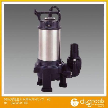 60Hz汚物混入水用水中ポンプ 40mm (EA345JY-60)