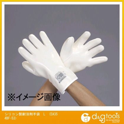 シリコン製耐溶剤手袋 L (EA354BF-53)