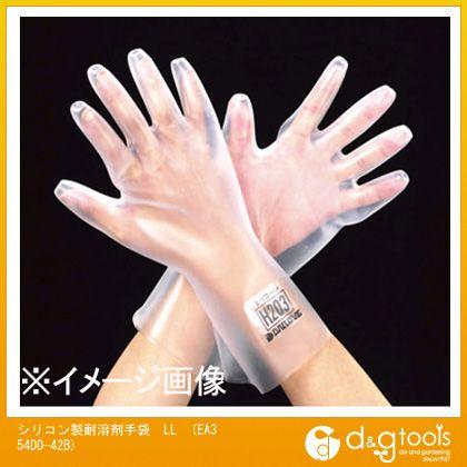 シリコン製耐溶剤手袋 LL (EA354DD-42B)