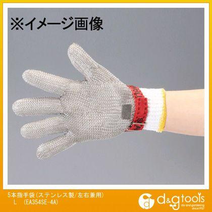 5本指手袋(ステンレス製/左右兼用) L (EA354SE-4A)