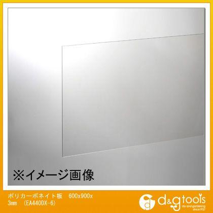 ポリカーボネイト板 600x900x3mm (EA440DX-6)
