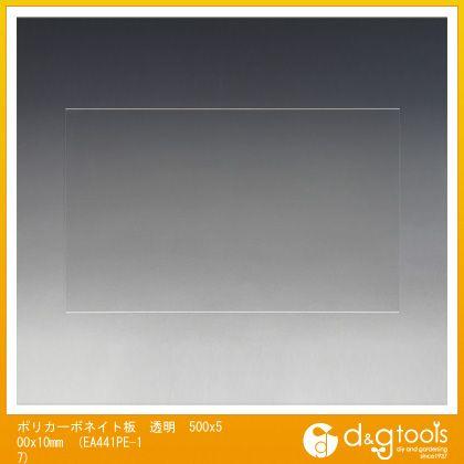 ポリカーボネイト板 透明 500x500x10mm (EA441PE-17)
