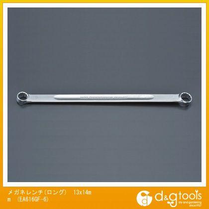 メガネレンチ(ロング) 13x14mm (EA616GF-6) めがねレンチ 眼鏡レンチ レンチ めがね