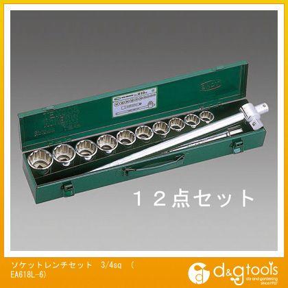 ソケットレンチセット 3/4sq (EA618L-6) ソケットレンチセット ソケット レンチ