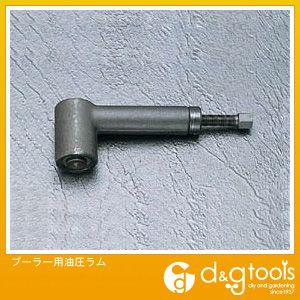 エスコ プーラー用油圧ラム (EA500H-2)