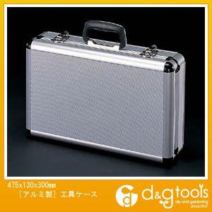 エスコ [アルミ製]工具ケース 475×130×300mm (EA502E) エスコ 工具入れ ツールボックス アルミ アルミケース アルミボックス ツールボックス アルミトランク 工具箱