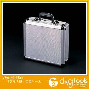 エスコ [アルミ製]工具ケース 380×140×350mm (EA502G) エスコ 工具入れ ツールボックス アルミ アルミケース アルミボックス ツールボックス アルミトランク 工具箱