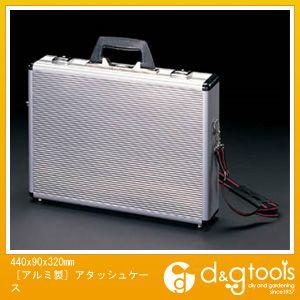 エスコ [アルミ製]アタッシュケース 440×90×320mm (EA502TC-2)